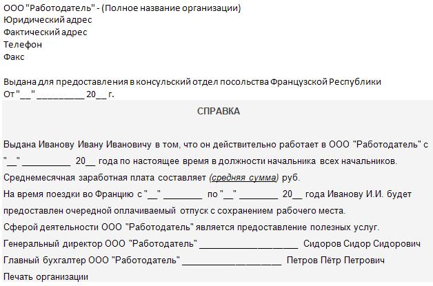 Справка с работы в посольство: образец