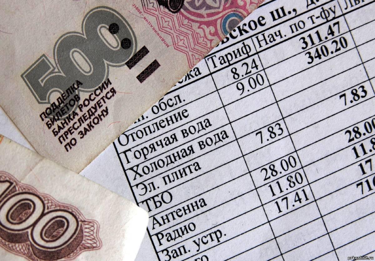 Субсидия на квартплату в Москве
