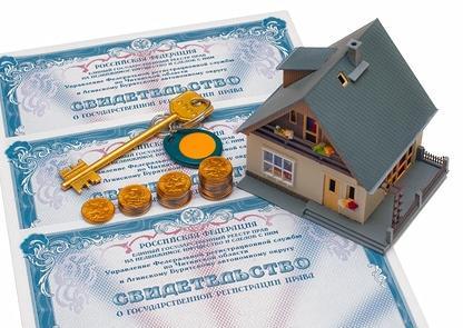 Свидетельство о собственности на квартиру