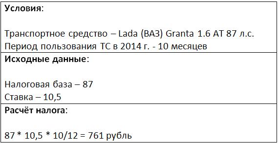 транспортный налог в Иркутской области
