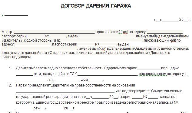 Типовой договор дарения