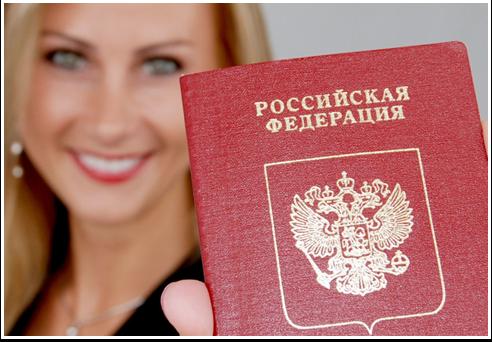 Замена паспорта после свадьбы