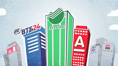 Банки России: рейтинг по надёжности - 2017