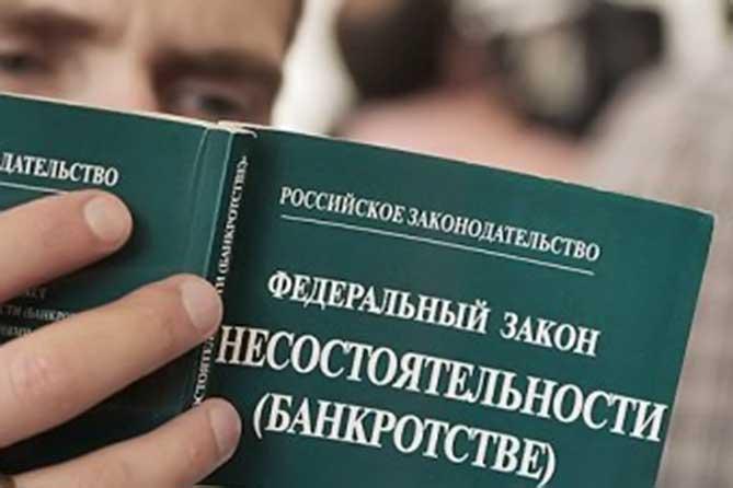 bankrotstvo-fizlic-1