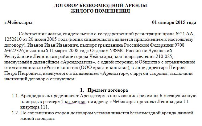 Договор Аренды Футбольного Поля образец - картинка 3