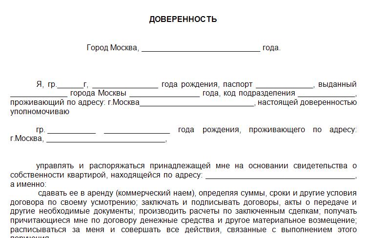 Декларация на сдачу квартиры в аренду