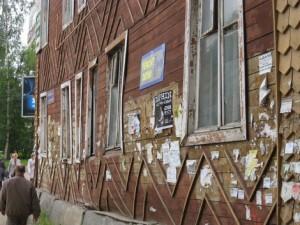 Лица, проживающие в аварийных жилых домах, будут иметь дополнительные гарантии