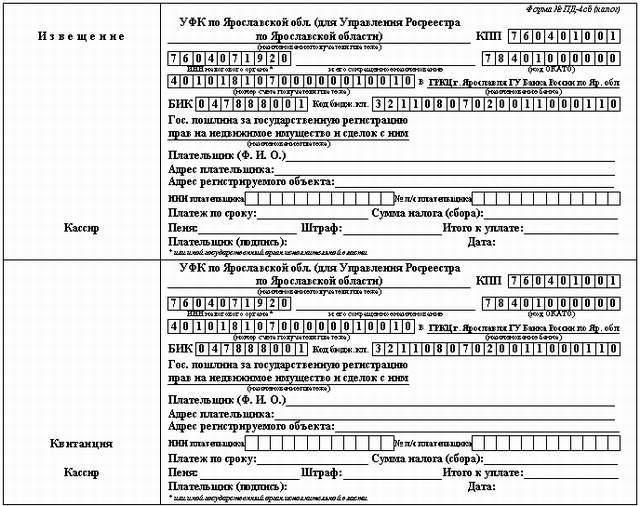 Госпошлина на загранпаспорт 2017: стоимость, образец квитанции, реквизиты