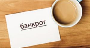 Закон о банкротстве кратко