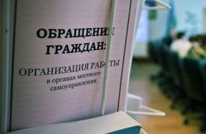 Планируется регламентировать порядок рассмотрения анонимных обращений граждан