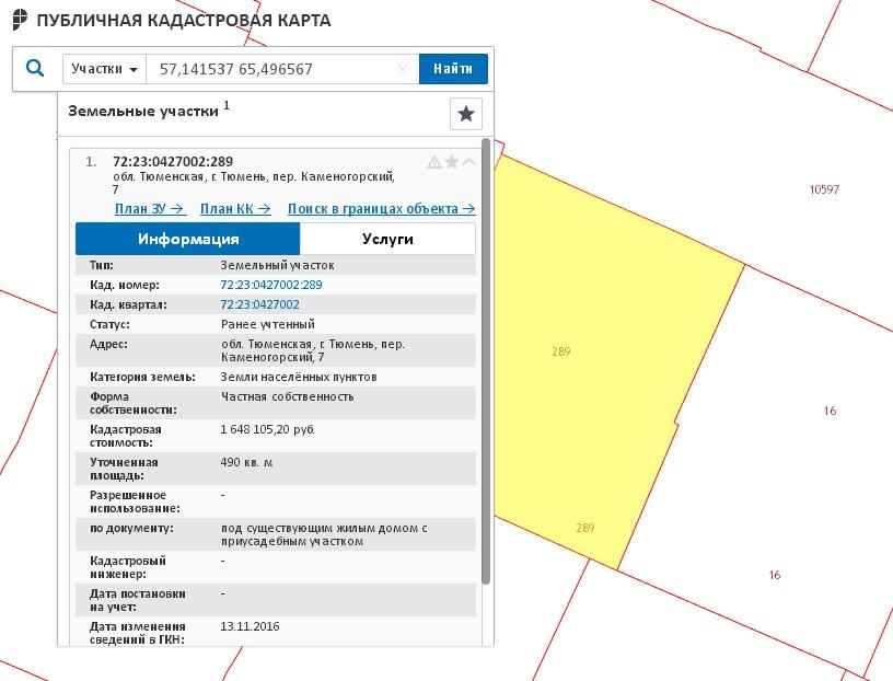 kadastrovaya-stoimost-2