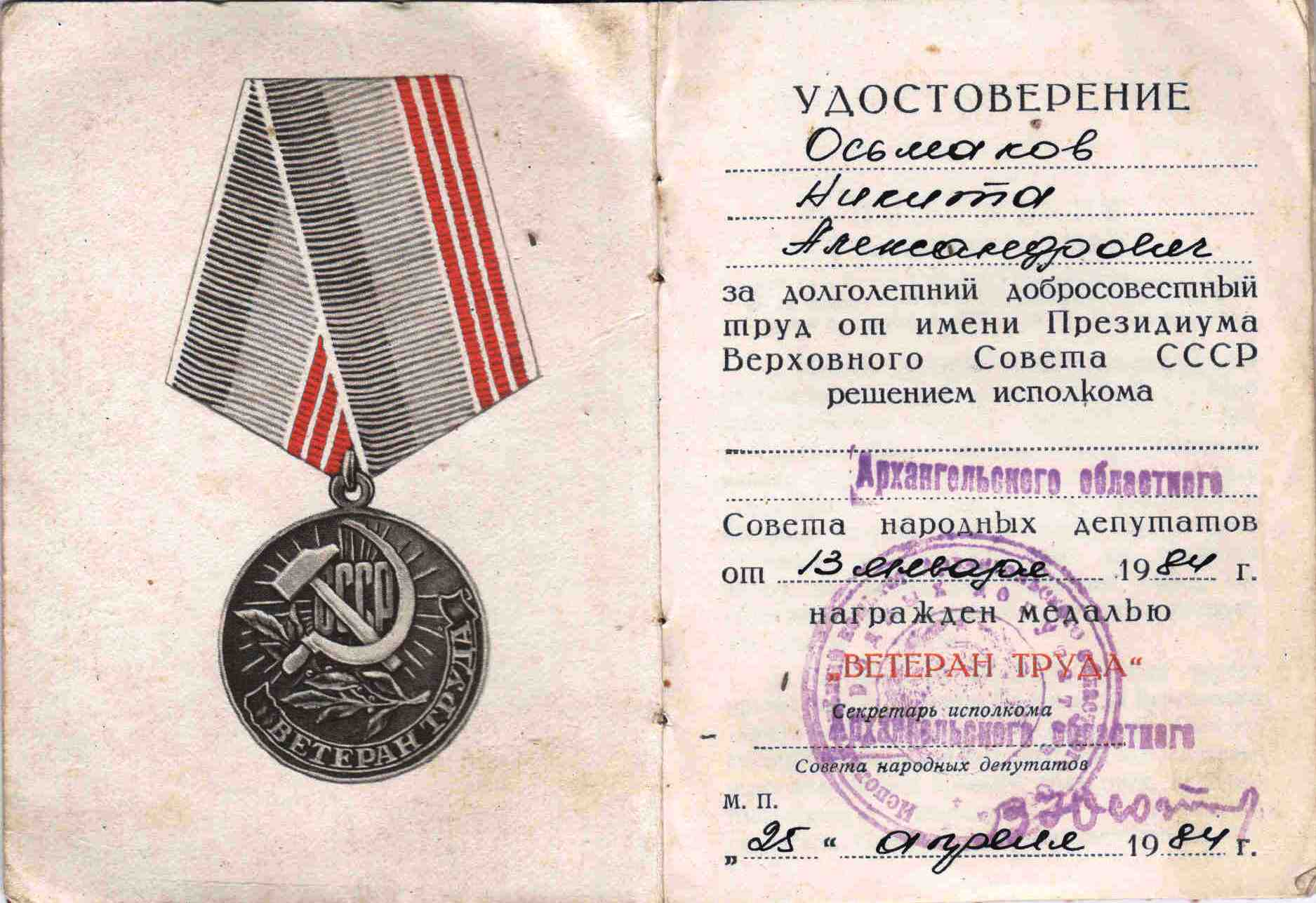 Список медалей для получения звания ветеран труда