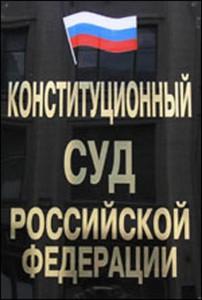Федеральный закон о конституционном суде