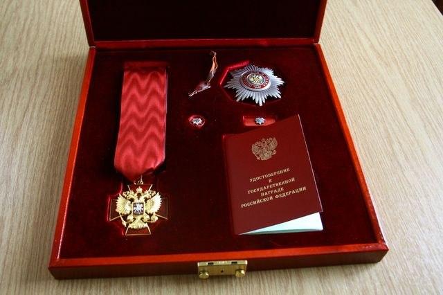орден «За заслуги перед Отечеством»