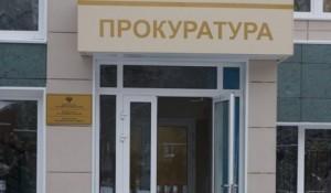 Новый прокурор для Костромской прокуратуры
