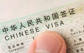 цена китайской визы