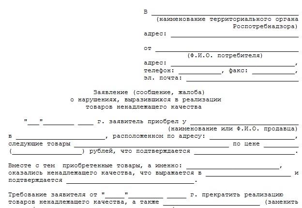 obrascheniye-v-rospotrebnadzor-1