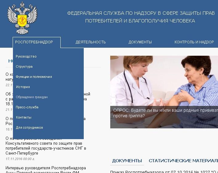 obrascheniye-v-rospotrebnadzor-2
