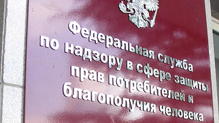 obrascheniye-v-rospotrebnadzor-5