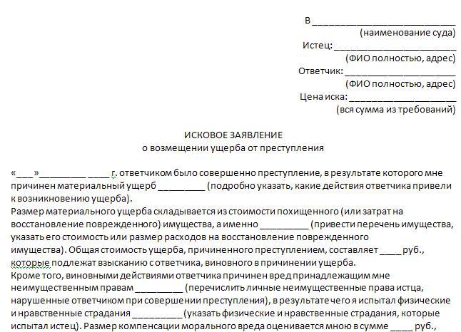 клеточка Заявление о ненадлежащем истце в арбитражном процессе голосов