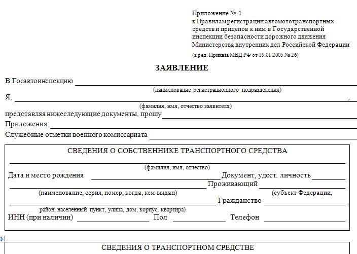 Образец заявления на постановку автомобиля на учет в ГИБДД