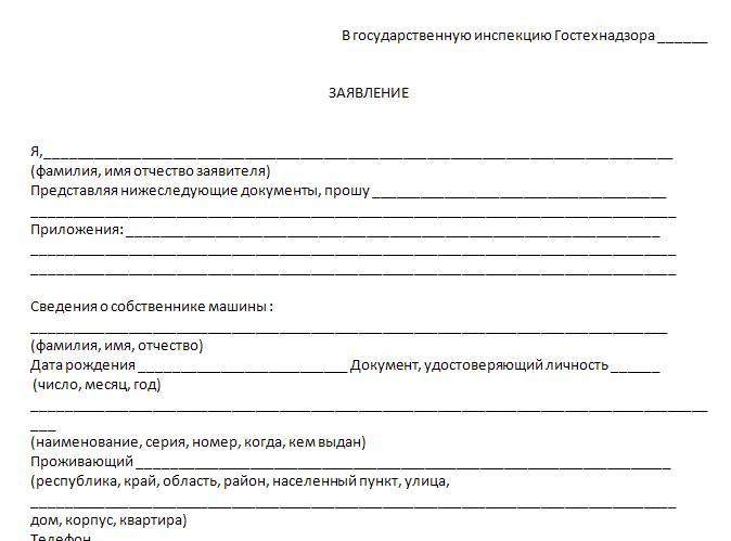 Образец заявления на постановку автомобиля родителя на учет в ГИБДД