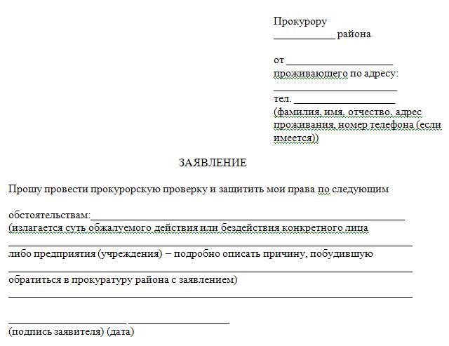 Образец заявления в жкх в прокуратуру