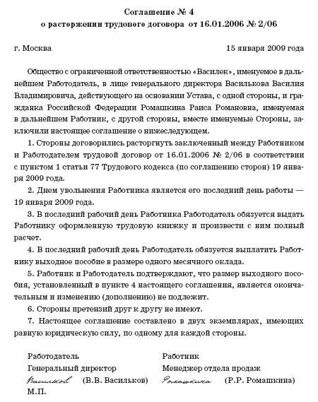 obrazec-zayavleniya-na-uvolnenie-3
