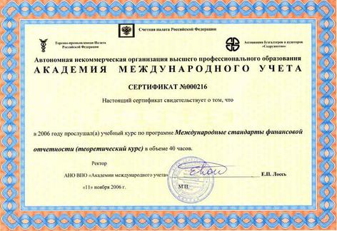 Сертификат МСФО