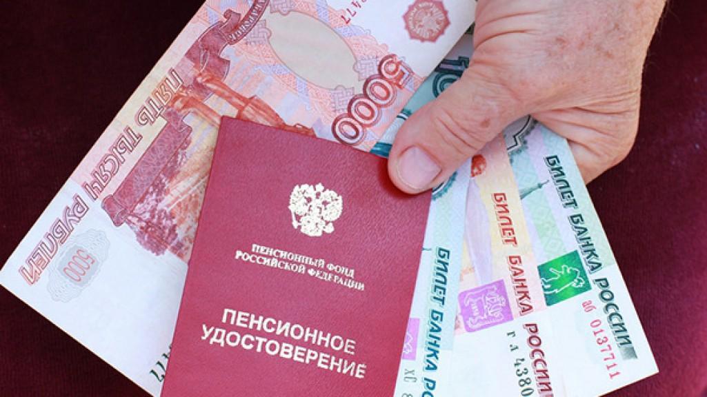 Пенсия в России с 1 апреля 2017 года