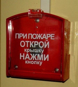 Ужесточена ответственность за нарушения правил пожарной безопасности