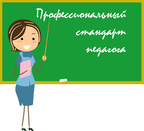 profstandart-pedagoga-1