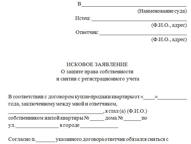 вернулся исковое заявление о снятии с регистрационного учета в с сейчас втайне