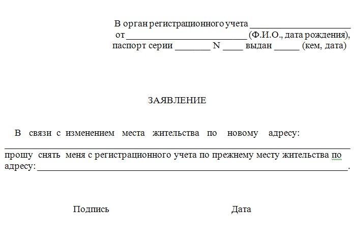 Согласие на Снятие с Регистрационного Учета образец
