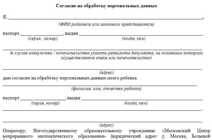 Заявление о согласии на обработку персональных данных -