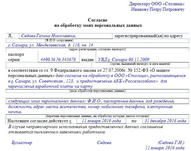 Согласие на Обработку Персональных Данных бланк 2015