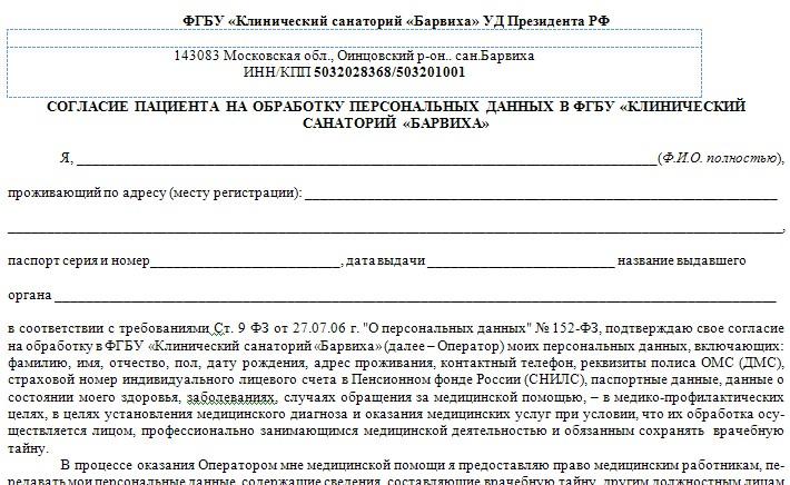 Согласие на Обработку Персональных Данных бланк 2015 - картинка 4