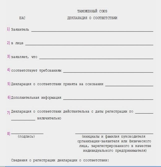 tamozhennaya-deklaraciya-1