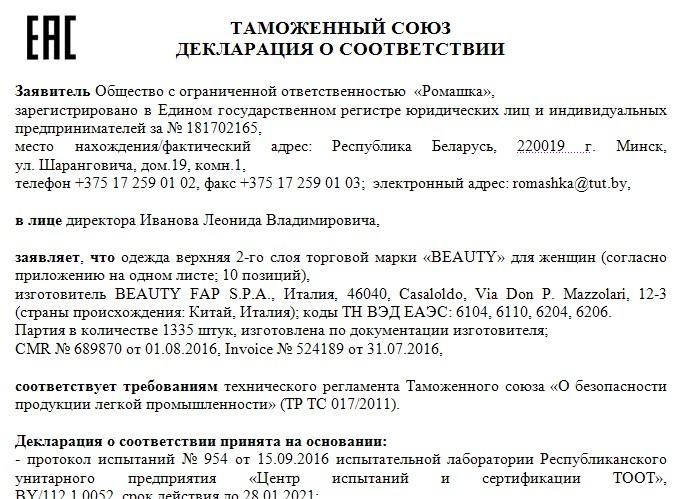 tamozhennaya-deklaraciya-2