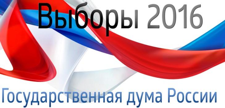 vybory-v-gosdumu-2016-1