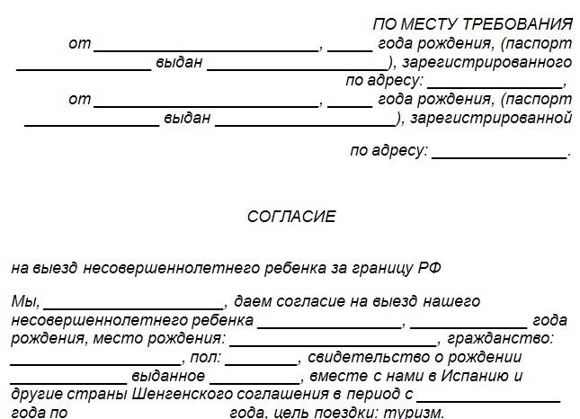 vyezd-rebenka-za-granitsu-2