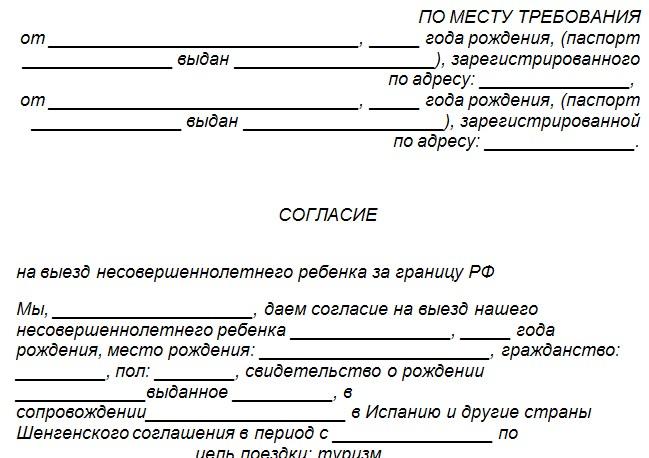 vyezd-rebenka-za-granitsu-4
