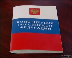 Федеральный закон о конституционном собрании
