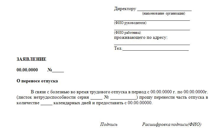 Заявление на учебный отпуск как писать - prostokaraoke.ru
