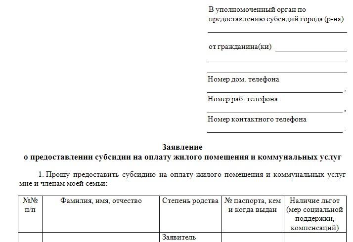 zayavleniye-na-subsidiyu-ZHKH-1